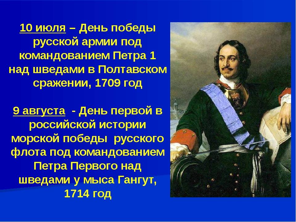 10 июля – День победы русской армии под командованием Петра 1 над шведами в П...