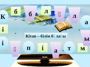 Дауысты дыбыстар Жіңішке дауыстылар ә, е, э,ө, ү, (у), и, і; К і т а п б і л