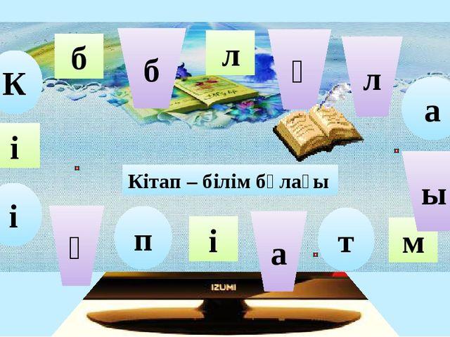 Дауысты дыбыстар Жіңішке дауыстылар ә, е, э,ө, ү, (у), и, і; К і т а п б і л...