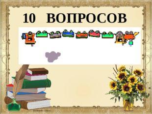 10 ВОПРОСОВ