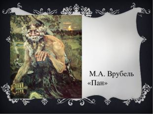 М.А. Врубель «Пан»