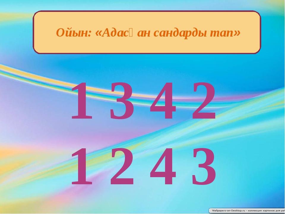 Ойын: «Адасқан сандарды тап» 1 3 4 2 1 2 4 3
