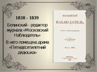 1838 - 1839 Белинский - редактор журнала «Московский Наблюдатель» В него пом