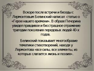 Вскоре после встречи и беседы с Лермонтовым Белинский написал статью о «Геро