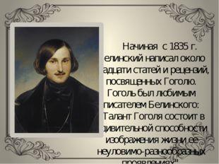 Начиная с 1835 г. Белинский написал около двадцати статей и рецензий, посвящ
