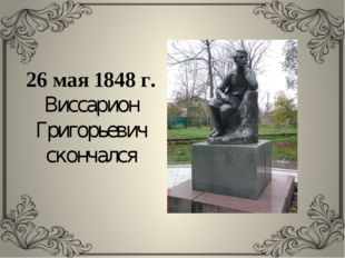 26 мая 1848 г. Виссарион Григорьевич скончался