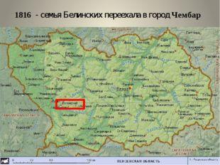 1816 - семья Белинских переехала в город Чембар