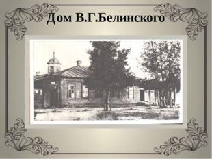 Дом В.Г.Белинского