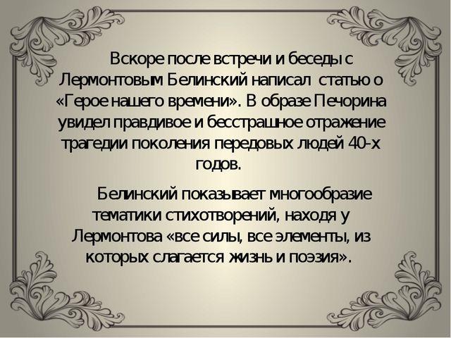 Вскоре после встречи и беседы с Лермонтовым Белинский написал статью о «Геро...