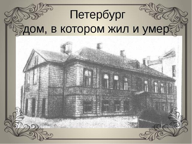Петербург дом, в котором жил и умер критик