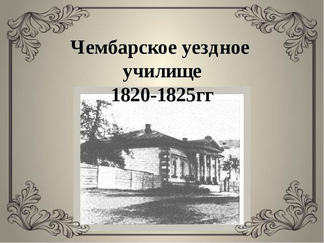 Чембарское уездное училище 1820-1825гг