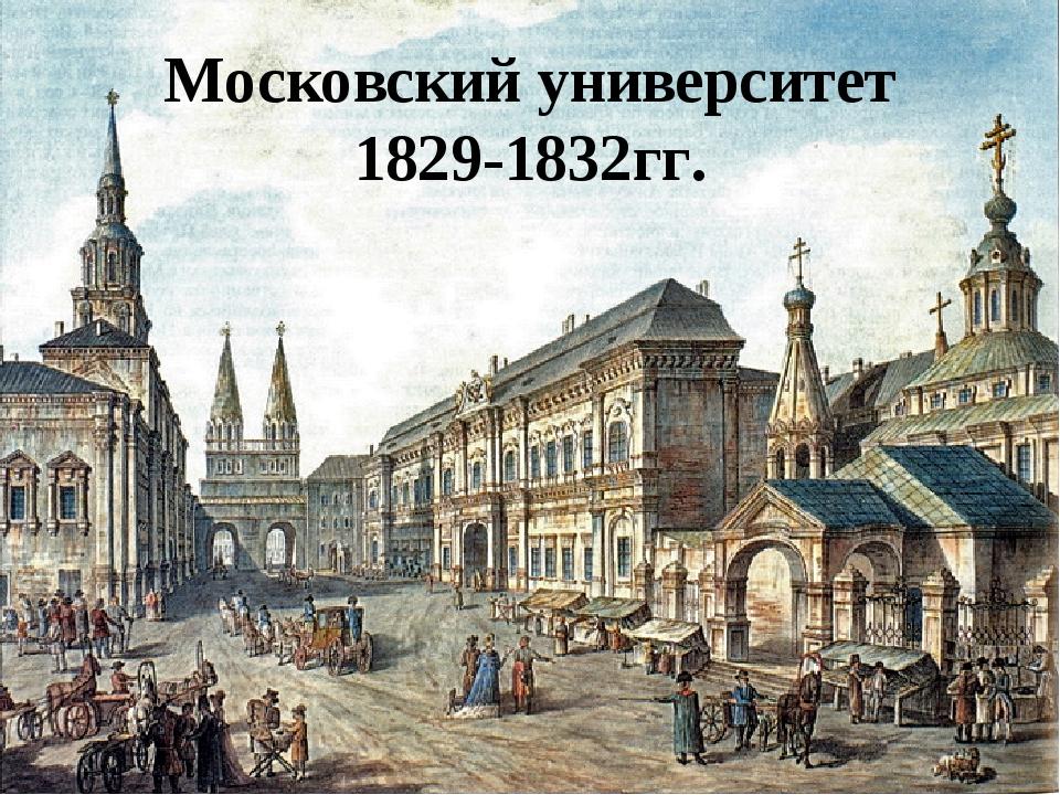 Московский университет 1829-1832гг.