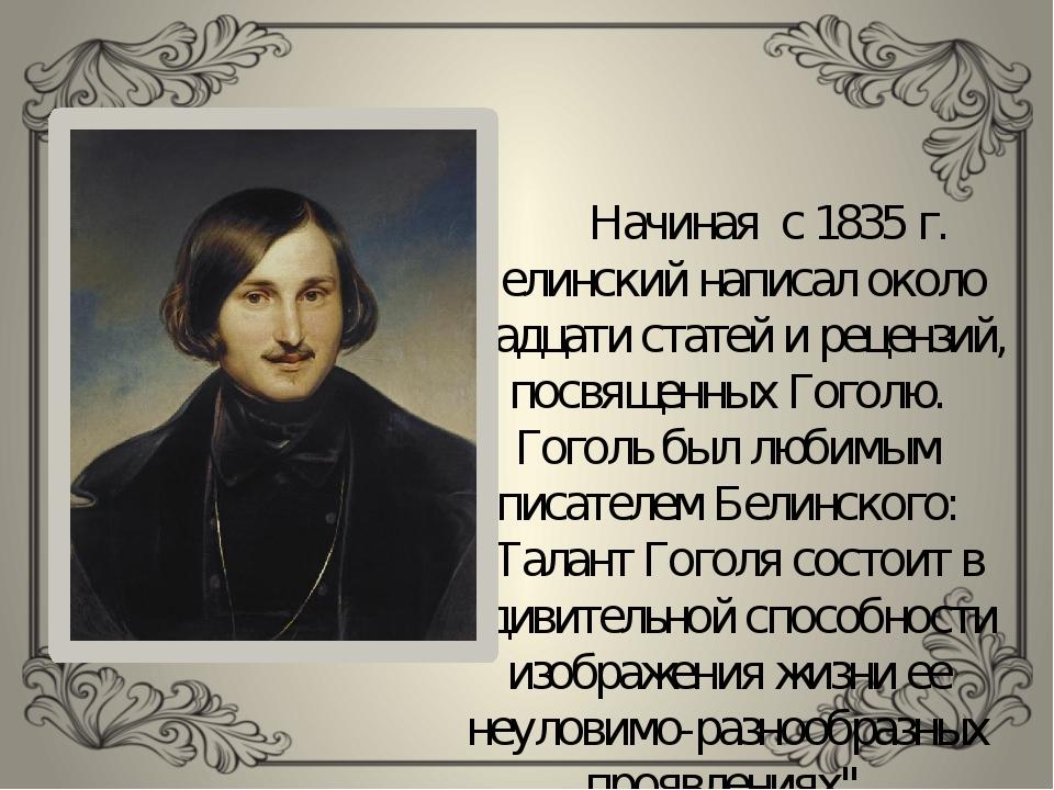 Начиная с 1835 г. Белинский написал около двадцати статей и рецензий, посвящ...