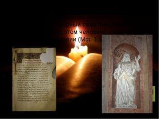 Те души, которые были спасены, уверовав по слову Апостола Иакова Алфеева — са