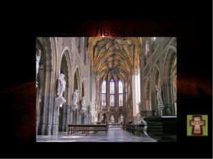 Церковь святого Иакова Алфеева, Льеж, Бельгия