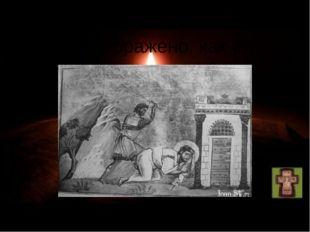 Минологии имп. Василия II, где изображено, как его забивают камнями (Vat. gr.
