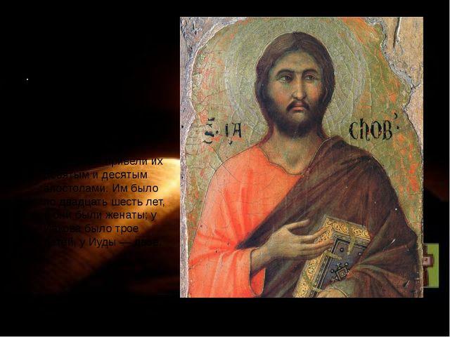 Святой Варфоломей Близнецы Иаков и Иуда, сыновья Алфея, были рыбаками и жили...