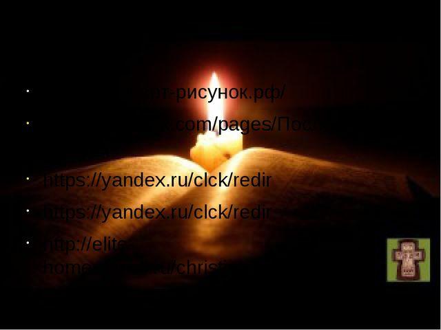 http://www.арт-рисунок.рф/ ru-ru.facebook.com/pages/Послание-Иакова https://...