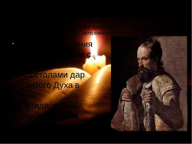Апостол Иаков Алфеев. 1624-1650 — ФранцияАпостол Иаков Алфеев (Жорж Де Ла Тур...