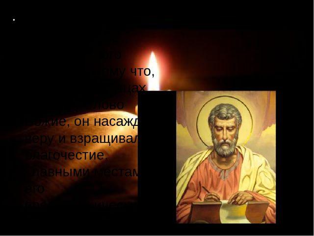 Иаков получил наименование божественного семени, потому что, посевая в сердца...