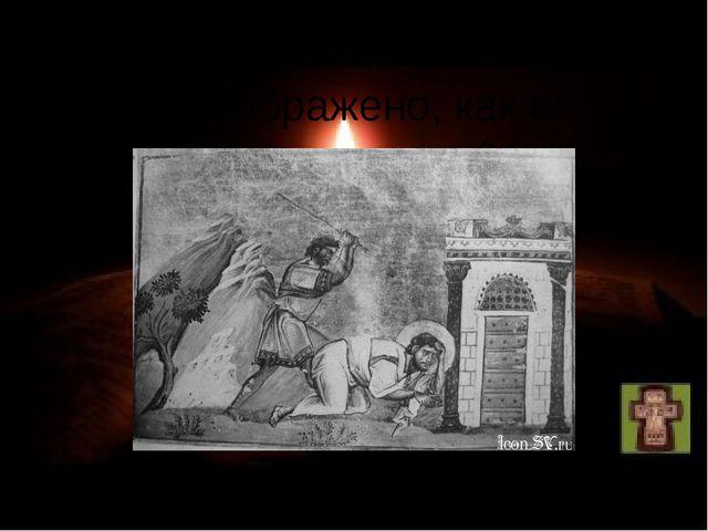 Минологии имп. Василия II, где изображено, как его забивают камнями (Vat. gr....