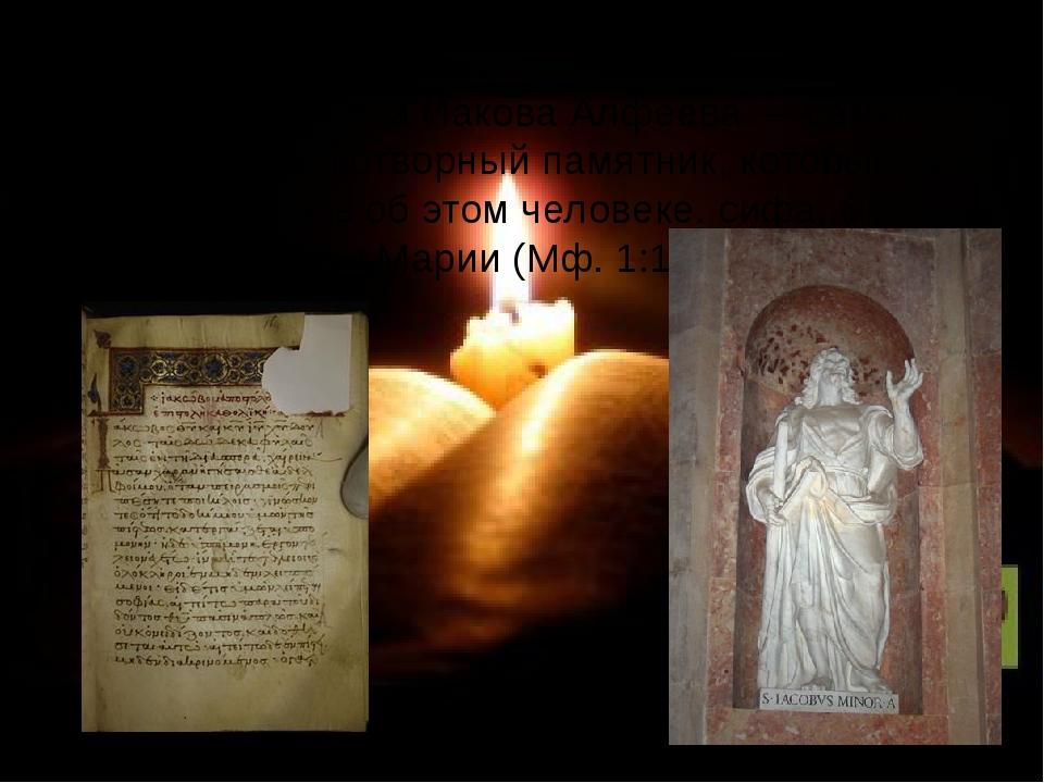 Те души, которые были спасены, уверовав по слову Апостола Иакова Алфеева — са...