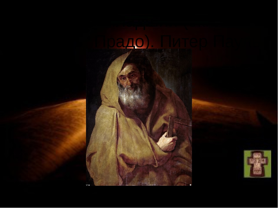 Ап.Иаков Младший (ок.1611) (Мадрид, Прадо). Питер Пауль Рубенс.