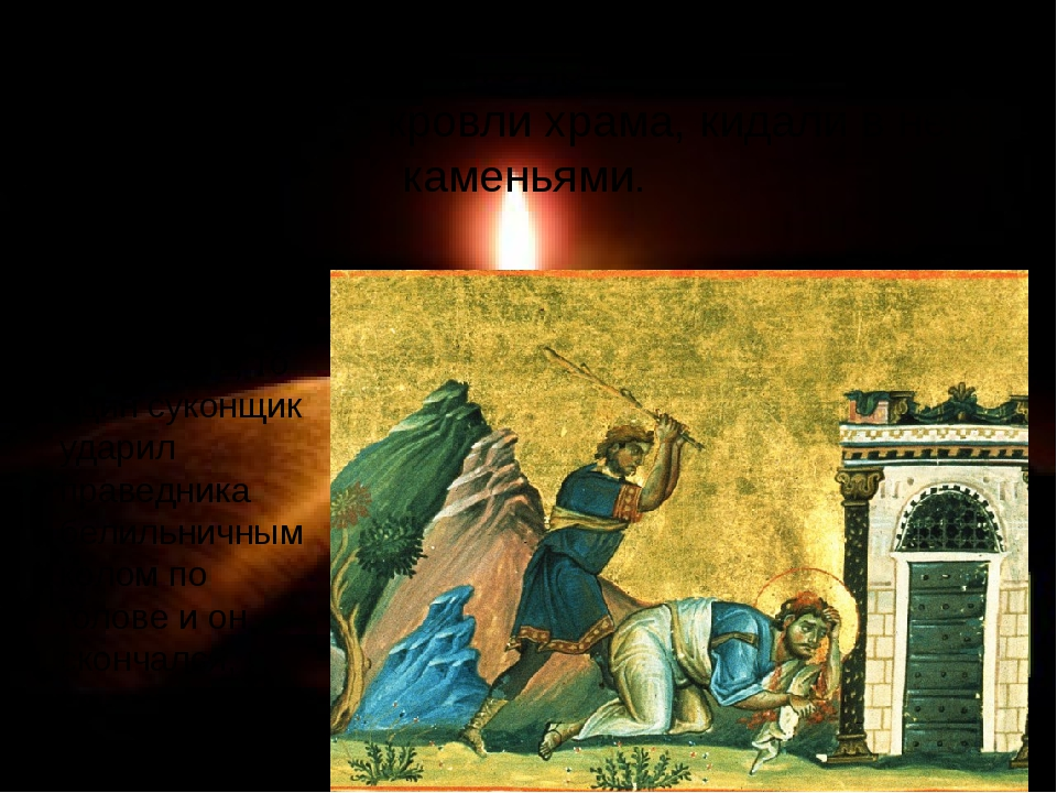 В Иудеи во время его проповеди об Иисусе сбросили его с кровли храма, кидали...