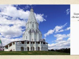 Церковь «Вознесения»