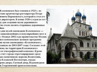 Музей Коломенское был основан в 1923 г. по инициативе архитектора-реставратор