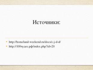Источники: http://homeland-weekend.ru/docs/c-j-d-d/ http://100чудес.рф/index.