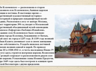 Усадьба Коломенское — расположена в старом подмосковном селе Коломенское, быв