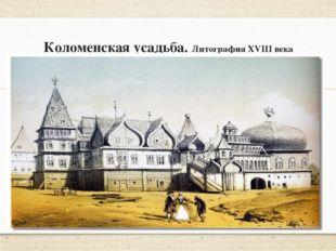 Коломенская усадьба. Литография XVIII века