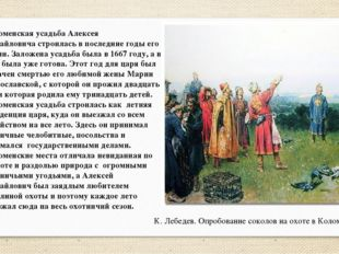 Коломенская усадьбаАлексея Михайловичастроилась в последние годы его жизни.