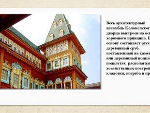 Весь архитектурный ансамбль Коломенского дворца выстроен на основе хоромного
