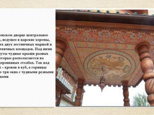 В Коломенском дворце центральное крыльцо, ведущее в царские хоромы, состоит и