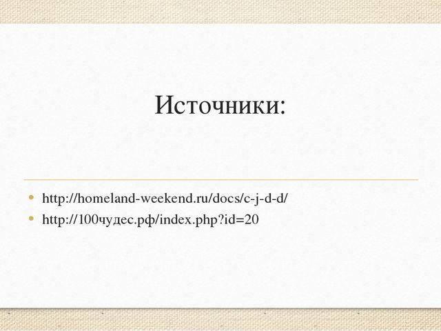 Источники: http://homeland-weekend.ru/docs/c-j-d-d/ http://100чудес.рф/index....