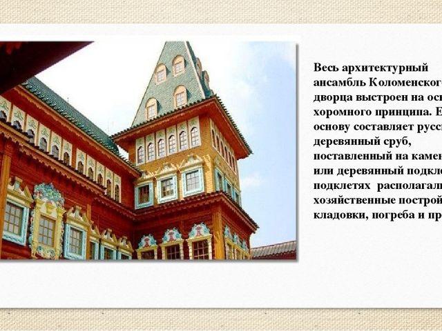 Весь архитектурный ансамбль Коломенского дворца выстроен на основе хоромного...