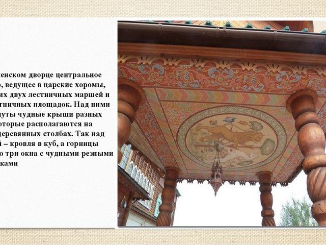 В Коломенском дворце центральное крыльцо, ведущее в царские хоромы, состоит и...
