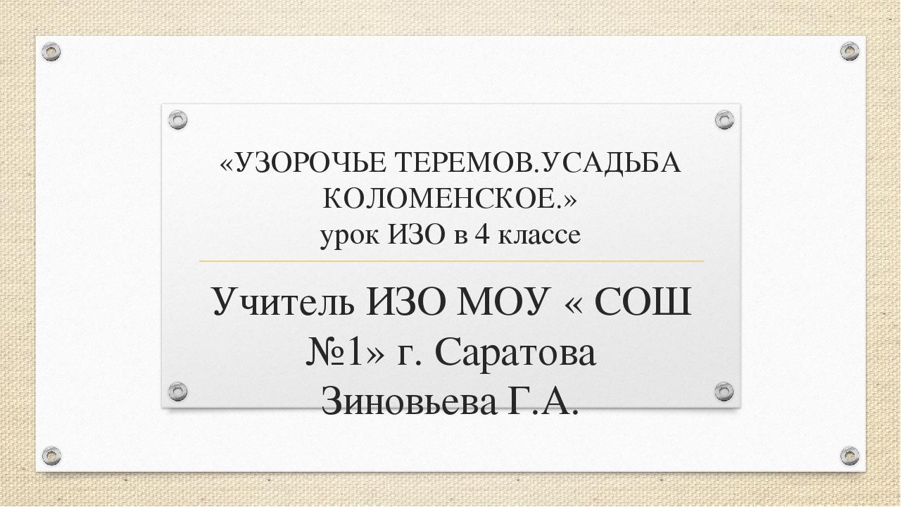 «УЗОРОЧЬЕ ТЕРЕМОВ.УСАДЬБА КОЛОМЕНСКОЕ.» урок ИЗО в 4 классе Учитель ИЗО МОУ «...