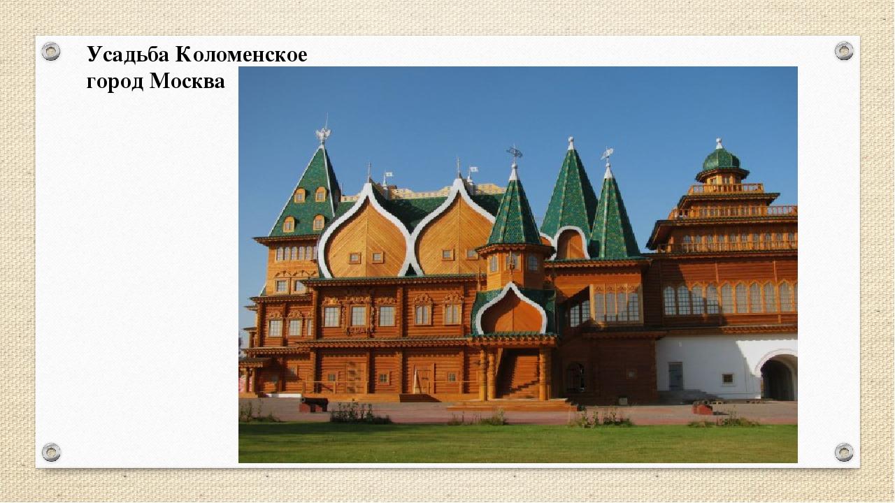 Усадьба Коломенское город Москва