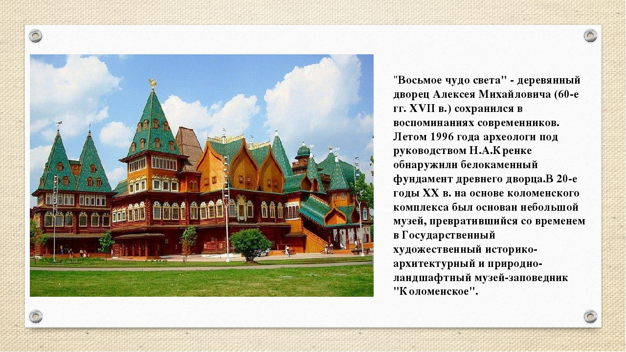 """""""Восьмое чудо света"""" - деревянный дворец Алексея Михайловича (60-е гг. XVII в..."""