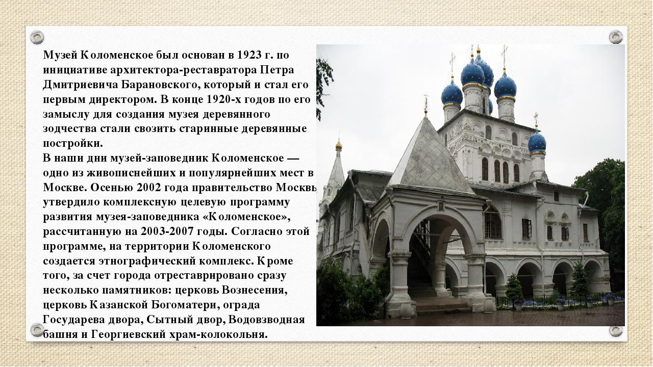 Музей Коломенское был основан в 1923 г. по инициативе архитектора-реставратор...