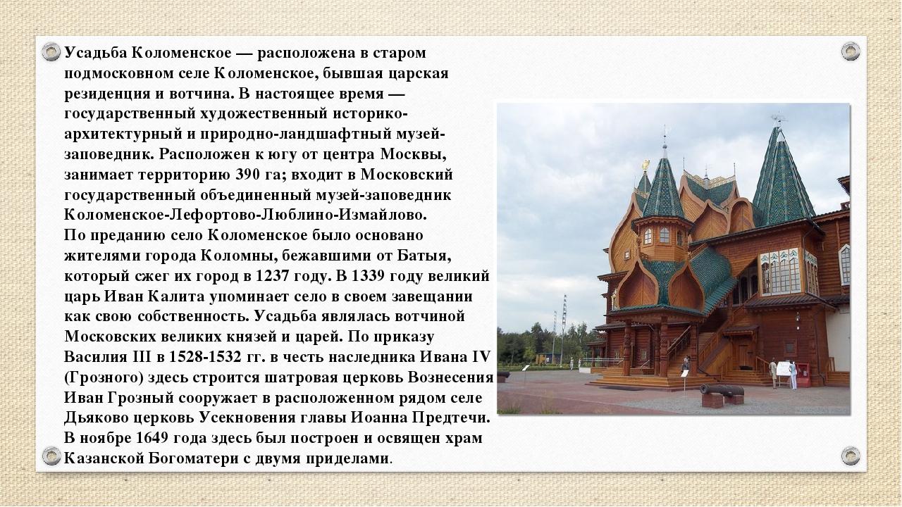 Усадьба Коломенское — расположена в старом подмосковном селе Коломенское, быв...