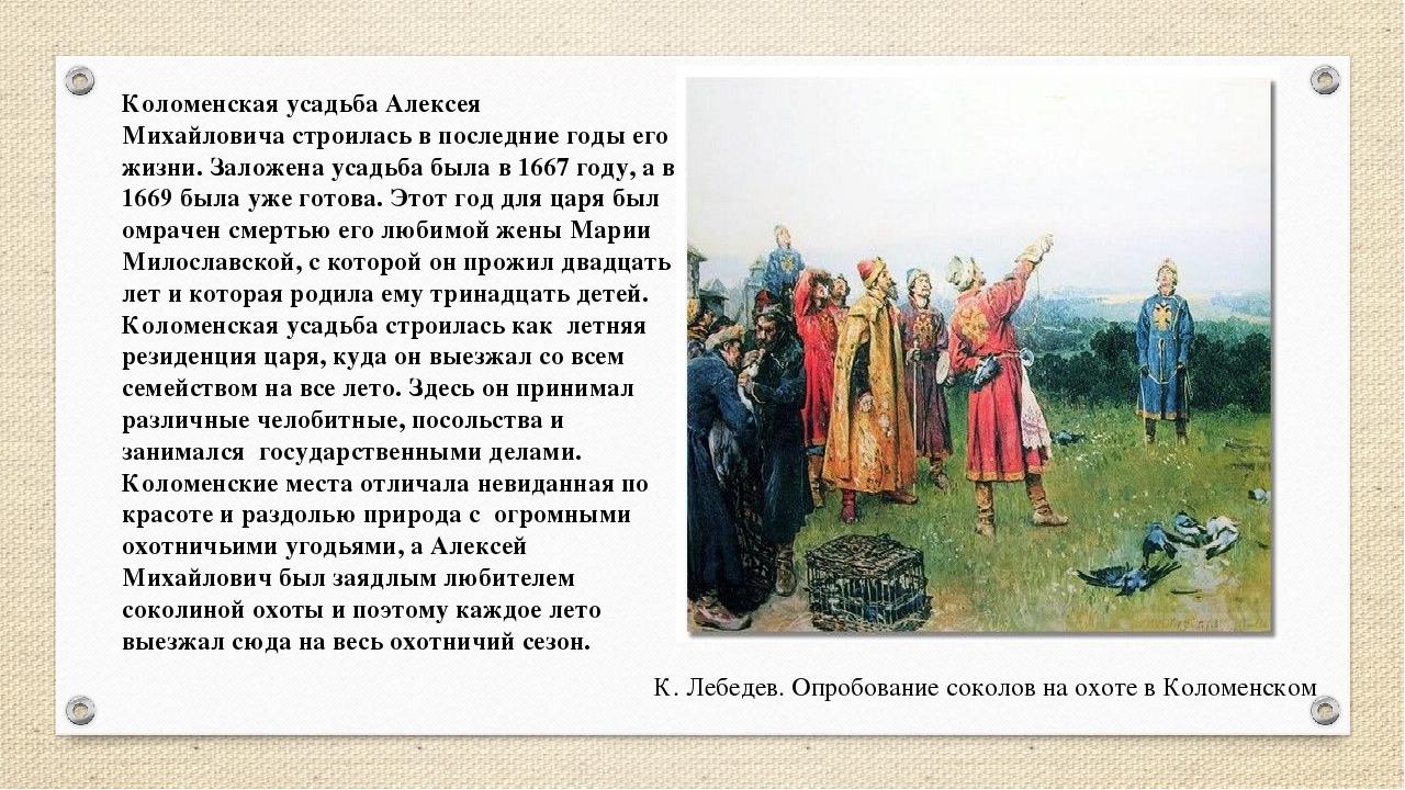Коломенская усадьбаАлексея Михайловичастроилась в последние годы его жизни....