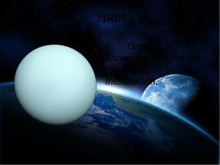 Уран Первая планета, открытая с помощью телескопа.