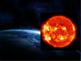 Солнце Солнце – ближайшая к Земле звезда. Температура на поверхности достиг
