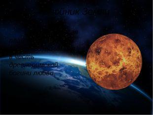 Двойник Земли Венера - вторая планета Солнечной системы, названная в честь