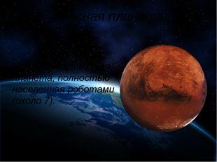 Красная планета Марс-единственная планета, полностью населенная роботами