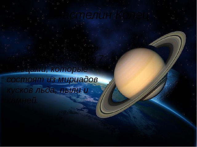 Властелин Колец Сатурн - газовая планета, окруженная 7 кольцами, которые со...